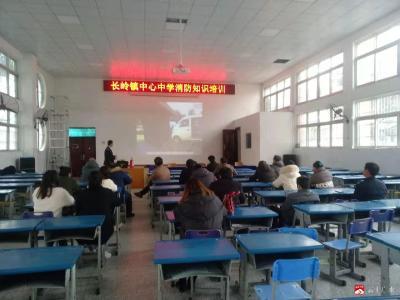 長嶺鎮中心中學加強消防安全教育