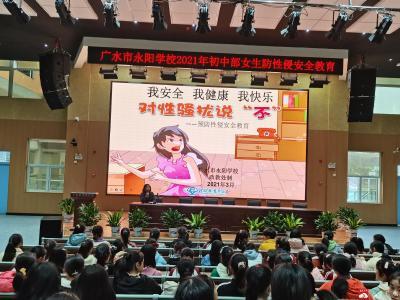 預防性侵傷害,呵護女生成長 ——永陽學校開展女生防性侵專題講座