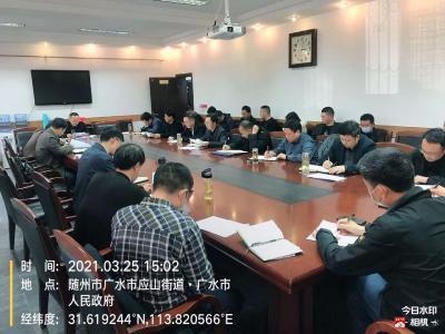 廣水市召開中央、省環保督察反饋問題和交辦信訪件辦理工作推進會