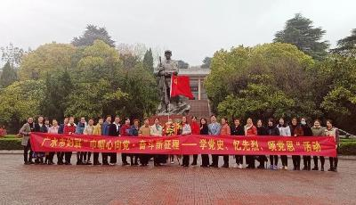 """市婦聯開展""""學黨史、憶先烈、頌黨恩""""活動"""