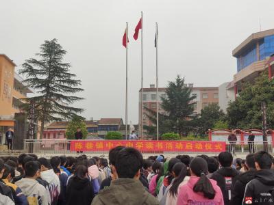 陳巷鎮中心中學:書香潤校園  閱讀伴成長