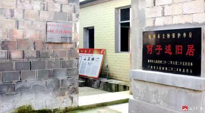【庆祝建党一百周年·红色足迹】——何子述烈士故居:追寻烈士足迹 传承红色基因
