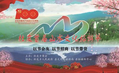 直播 | 團風縣杜皮鄉首屆山水文化旅游節
