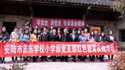 安陆市涢东学校赴广水吴店镇红色教育基地参观学习