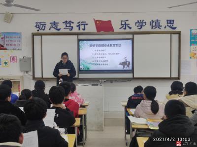陳巷鎮中心中學開展清明假期安全教育活動