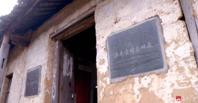 【庆祝建党一百周年·红色足迹】——郑位三、李先念旧居