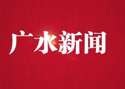 2021年4月1日廣水新聞