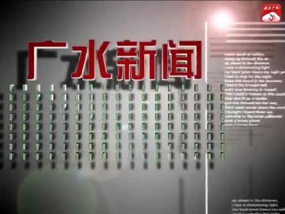 V視|劉曉界主持召開市委政法委員會全體會議