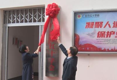 市紅十字會舉行揭牌儀式    優化管理體制開新局 謀新篇