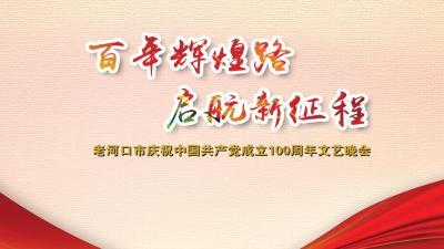 老河口市慶祝中國共產黨成立100周年文藝晚會