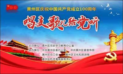 """""""唱支歌兒給黨聽""""紅歌展演——黃州區慶祝中國共產黨成立100周年"""
