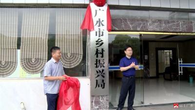 開啟新征程   廣水市鄉村振興局正式掛牌成立