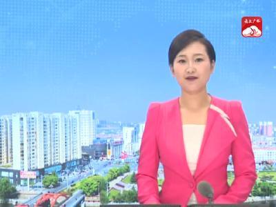V視|黃繼軍主持召開市委財經委第五次會議