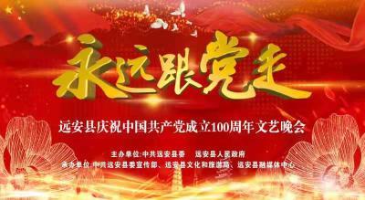 """直播丨""""永遠跟黨走""""遠安縣慶祝中國共產黨成立100周年文藝晚會"""