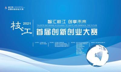 直播枝江 | 枝江市首屆創新創業大賽決賽