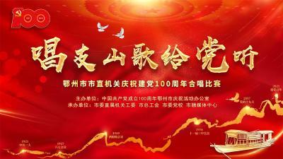 直播 | 鄂州市市直機關慶祝建黨100周年合唱比賽決賽