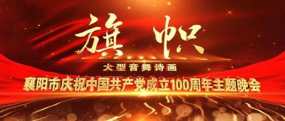 襄陽市慶祝建黨100周年大型音舞詩畫《旗幟》
