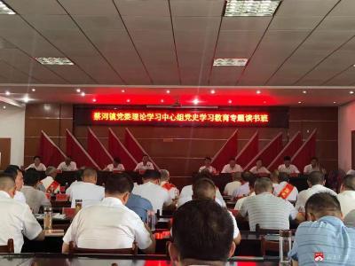 蔡河鎮:黨史學習教育專題讀書班開講啦