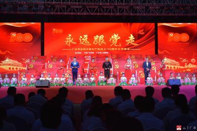 """我市舉行""""永遠跟黨走""""慶祝中國共產黨成立100周年文藝晚會"""