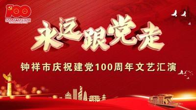 鐘祥市慶祝建黨100周年文藝匯演