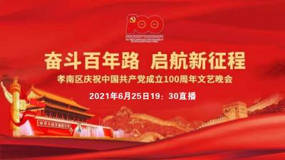 直播|孝南區慶祝中國共產黨成立100周年文藝晚會