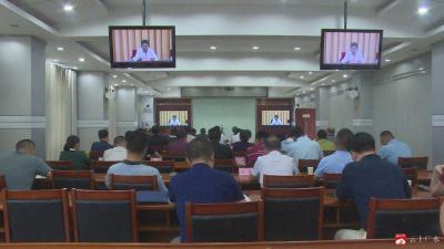 ?我市組織收聽收看全省鄉村振興系統建設電視電話會