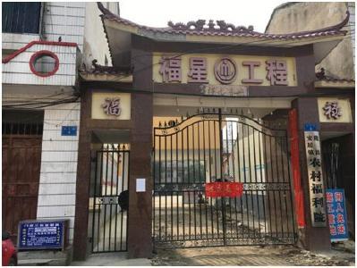 安居镇农村福利院:守好阵地,抗击疫情