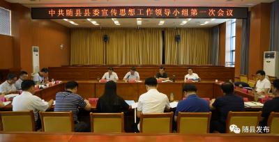 随县县委宣传思想工作领导小组第一次会议召开