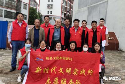 新时代文明实践在随县——随县文旅局开展志愿服务活动