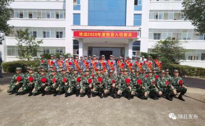 随县举行2020年度新兵入伍欢送仪式