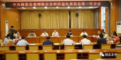 陈兴旺:奋力开创全县网络安全和信息化工作新局面