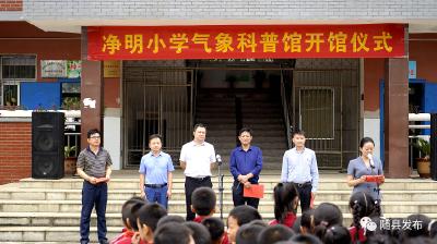 随县有了全省第一家校园气象科普馆