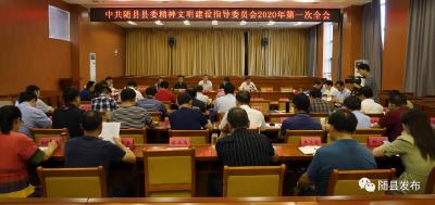 随县县委精神文明建设指导委员会2020年第一次全会召开