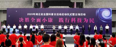 2020年湖北省全国科普日活动暨主场活动在随县启动