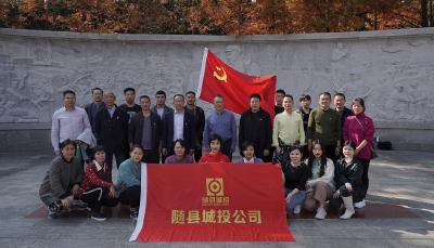 随县城投公司:走红色之旅,忆革命岁月