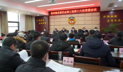 政协随县委员会第三届第十六次常委会召开