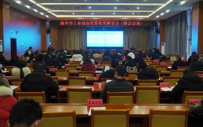 随州市工业技改投资政策解读会(随县会场)举行