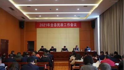 随县召开民政工作会议