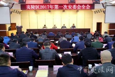 夷陵区召开2017年度第一次安委会全会