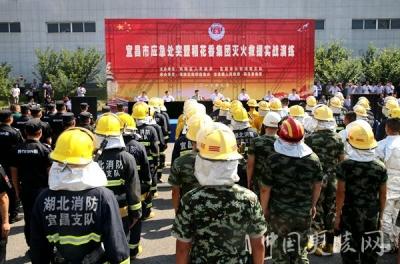 宜昌市应急处突暨稻花香集团灭火救援实战演练举行