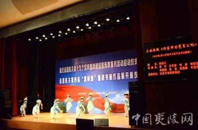 三峡渔鼓调《党员公约》在湖北省党风廉政宣教月启动仪式上放异彩
