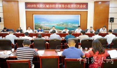 2018年夷陵区城市经营领导小组第四次会议召开