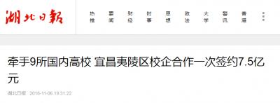 湖北日报:牵手9所国内高校 宜昌夷陵区校企合作一次签约7.5亿元