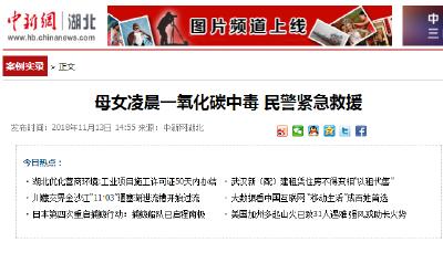 中新网:母女凌晨一氧化碳中毒 民警紧急救援