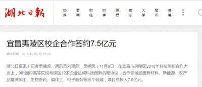 湖北日报:宜昌夷陵区校企合作签约7.5亿元
