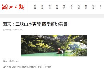 湖北日报:图文:三峡山水夷陵 四季缤纷美景
