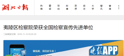 湖北日报:夷陵区检察院荣获全国检察宣传先进单位
