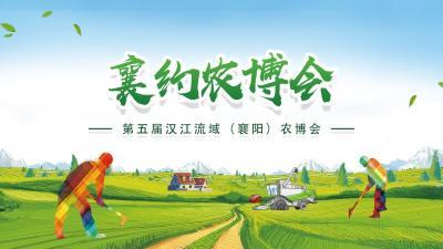 直播|第五届汉江流域(襄阳)农博会