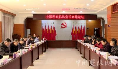 中国民间礼俗音乐高峰论坛在夷陵区举行