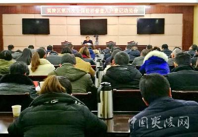 全省全市第四次全国经济普查入户登记动员电视电话会议召开